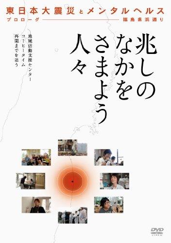[シリーズ 東日本大震災とメンタルヘルス] プロローグ 福島県浜通り 「兆しのなかをさまよう人々」 [DVD]