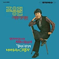 STEREO Hits album