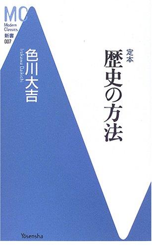 定本 歴史の方法 (洋泉社MC新書)の詳細を見る