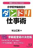小学校学級担任のダンドリ仕事術 (教育ジャーナル選書)