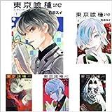 東京喰種-トーキョーグール-:re? コミック 1-12巻セット