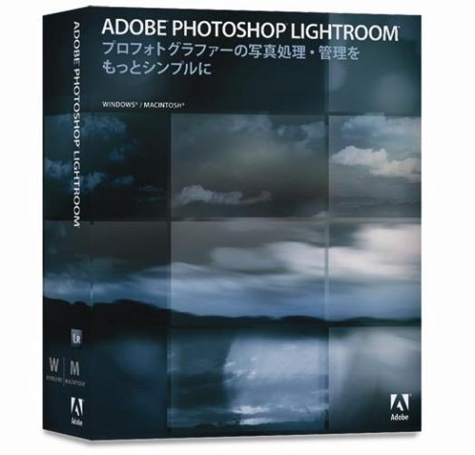 犯す誠意からかうAdobe Photoshop Lightroom 1.0 日本語版 Hybrid キャンペーン版
