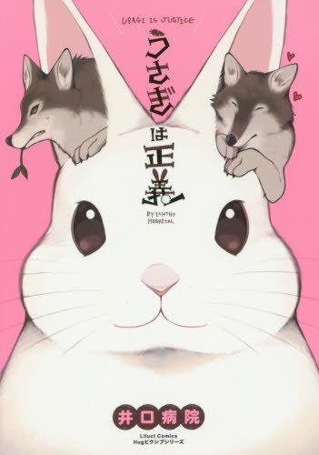うさぎは正義 (リラクトコミックス Hugピクシブシリーズ)