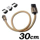 DAIAD 30cm L字型 マグネット式 360度くるくる回せる 短い USB充電ケーブル パワーバンク用にピッタリな長さ30cm 手元でスマホをらくらく充電 (ゴールド)