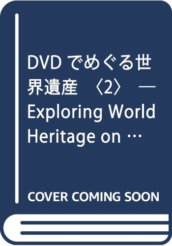 DVDでめぐる世界遺産〈2〉―Exploring World Heritage on DVD〈2〉