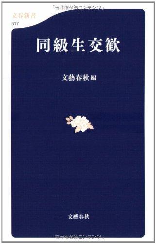 同級生交歓 (文春新書)の詳細を見る