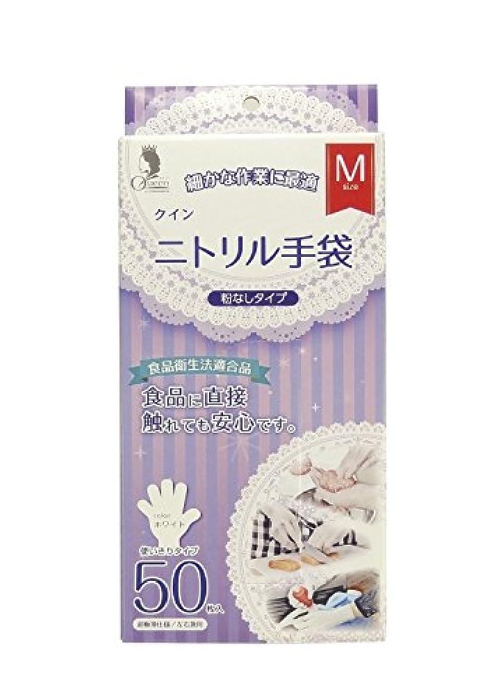 抑制する機転発行宇都宮製作 クイン ニトリル手袋(パウダーフリー) M 50枚