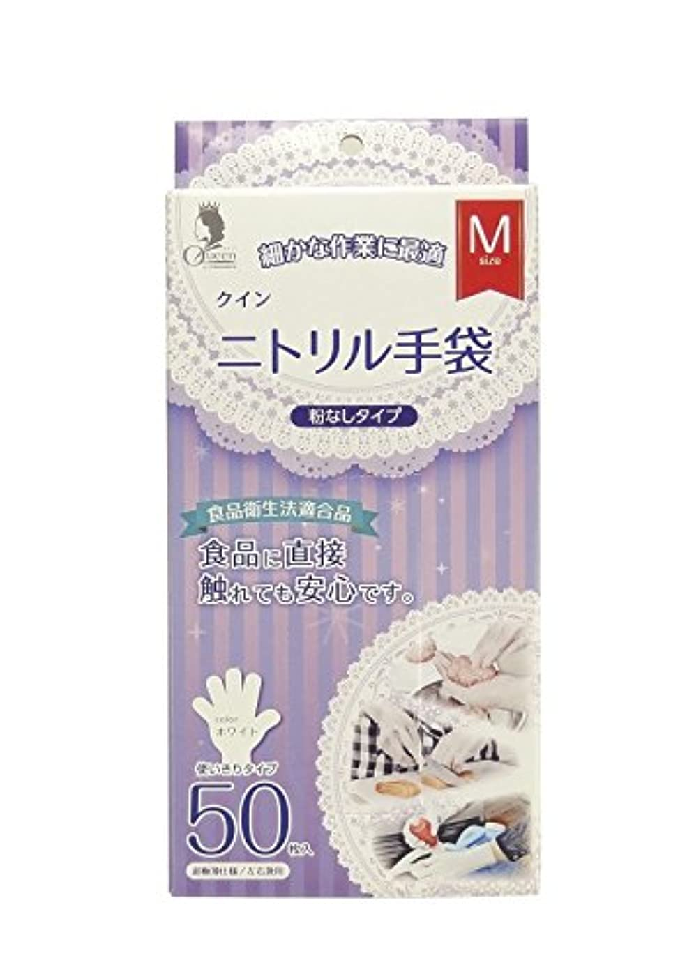 トマト欠員振り子宇都宮製作 クイン ニトリル手袋(パウダーフリー) M 50枚