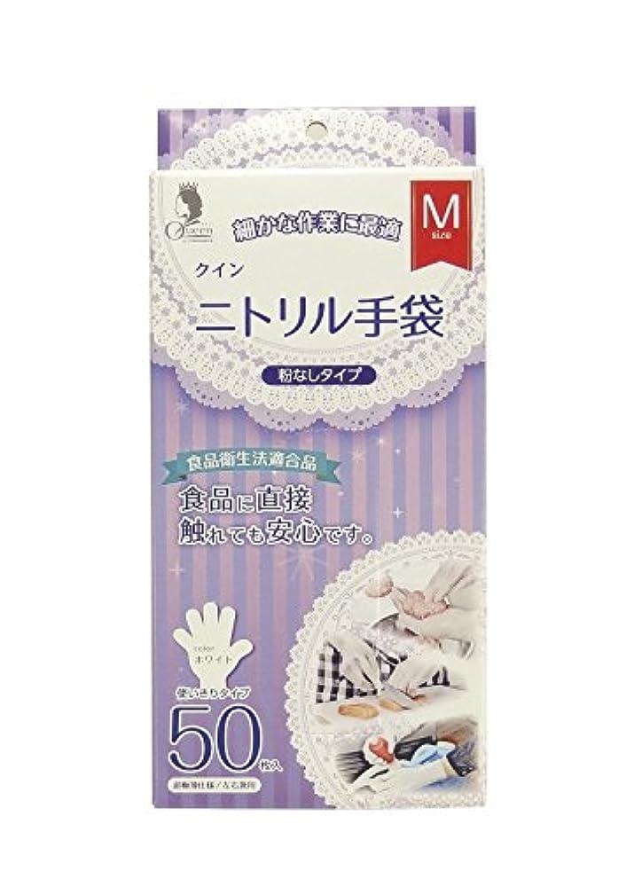 気取らない注入するこだわり宇都宮製作 クイン ニトリル手袋(パウダーフリー) M 50枚