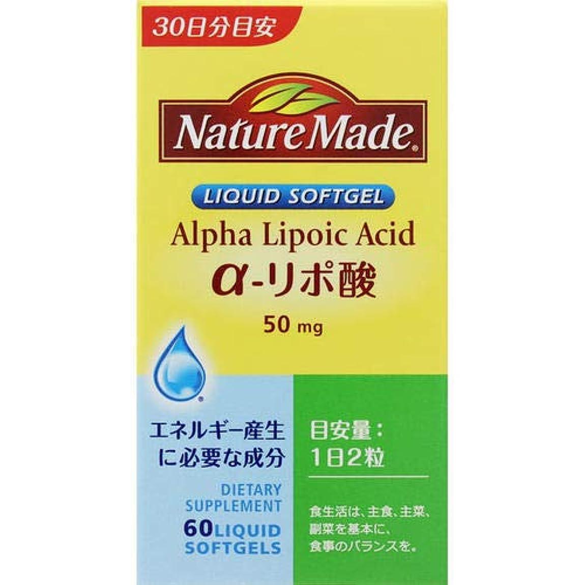 不利スリム系統的ネイチャーメイド アルファリポ酸 60粒
