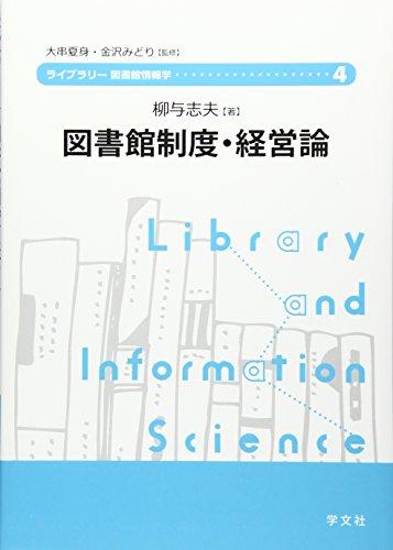 図書館制度・経営論 (ライブラリー図書館情報学)