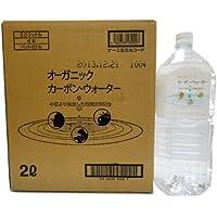 オーガニック カーボン・ウォーター 2L×6本