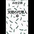 天使の代理人(下) (幻冬舎文庫)