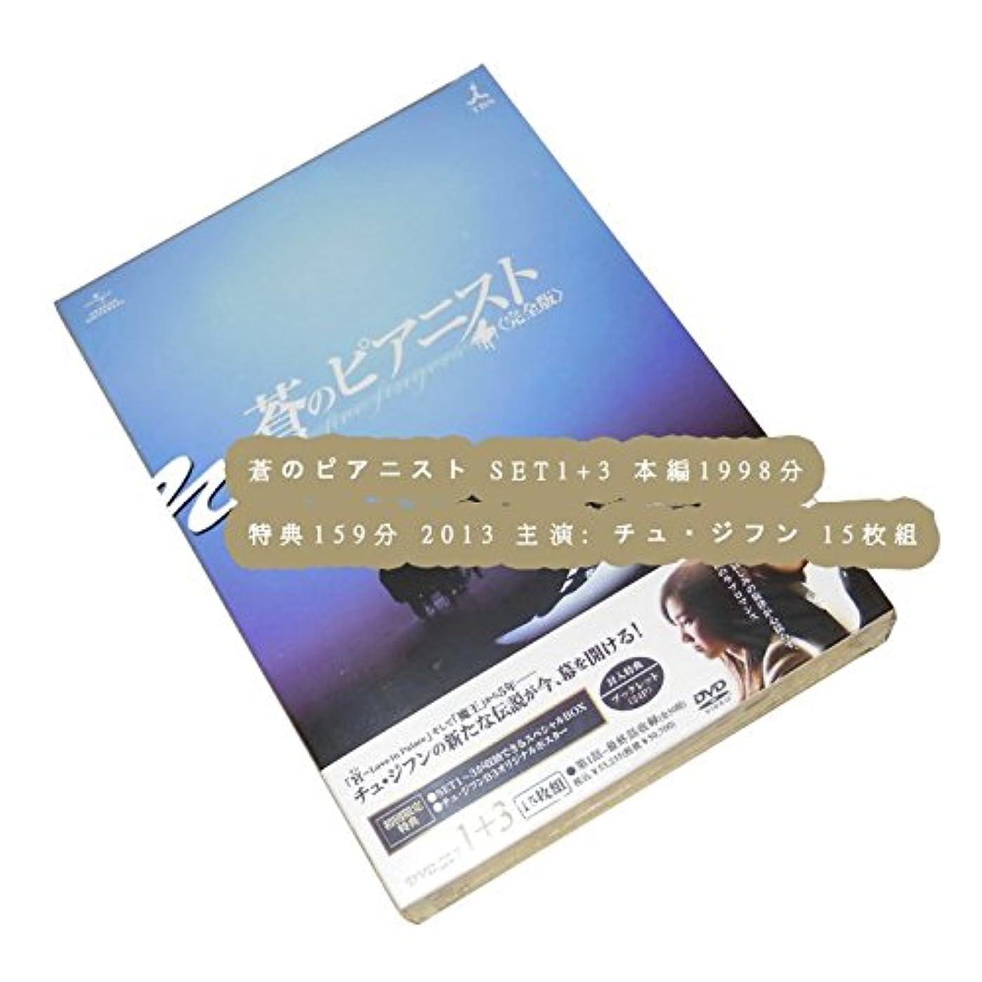 祖父母を訪問郵便病気蒼のピアニスト SET1+3 本編1998分+特典159分 2013 主演: チュ?ジフン