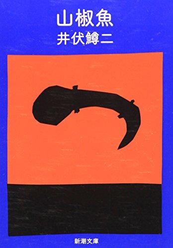 山椒魚 (新潮文庫)の詳細を見る