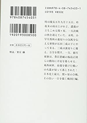 修羅走る 関ヶ原 (集英社文庫)
