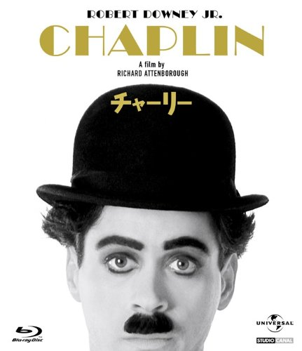 チャーリー [Blu-ray]