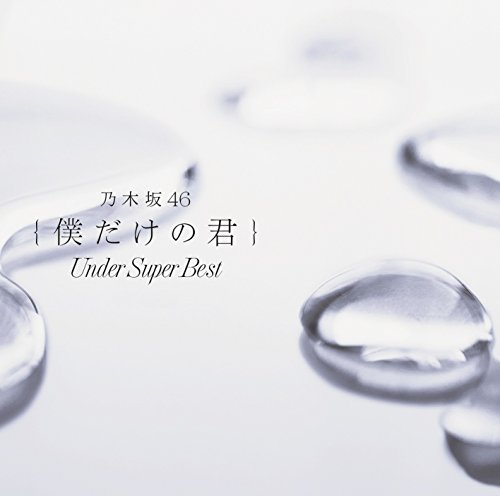 乃木坂46 (Nogizaka46) – 僕だけの君 ~Under Super Best~ [FLAC / 24bit Lossless / WEB] [2018.01.10]
