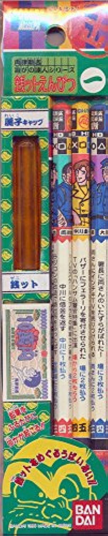 両津勘吉遊びの達人シリーズ1 銭ットえんぴつ
