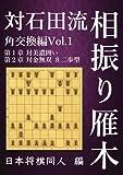 対石田流 相振り雁木 角交換編 Vol.1