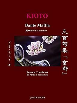 [Dante Maffia]のダンテ・マッフィア三百句集「京都」 (Italian Edition)