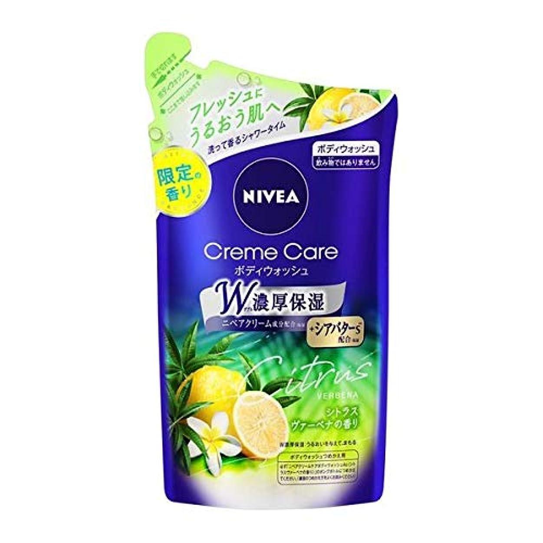 【 限定の香り 】 ニベア クリームケアボディウォッシュ シトラスヴァーベナの香り つめかえ用 360ml