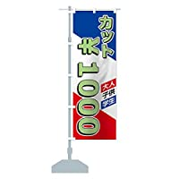 ヘアカット1000円 のぼり旗 サイズ選べます(ショート60x150cm 左チチ)