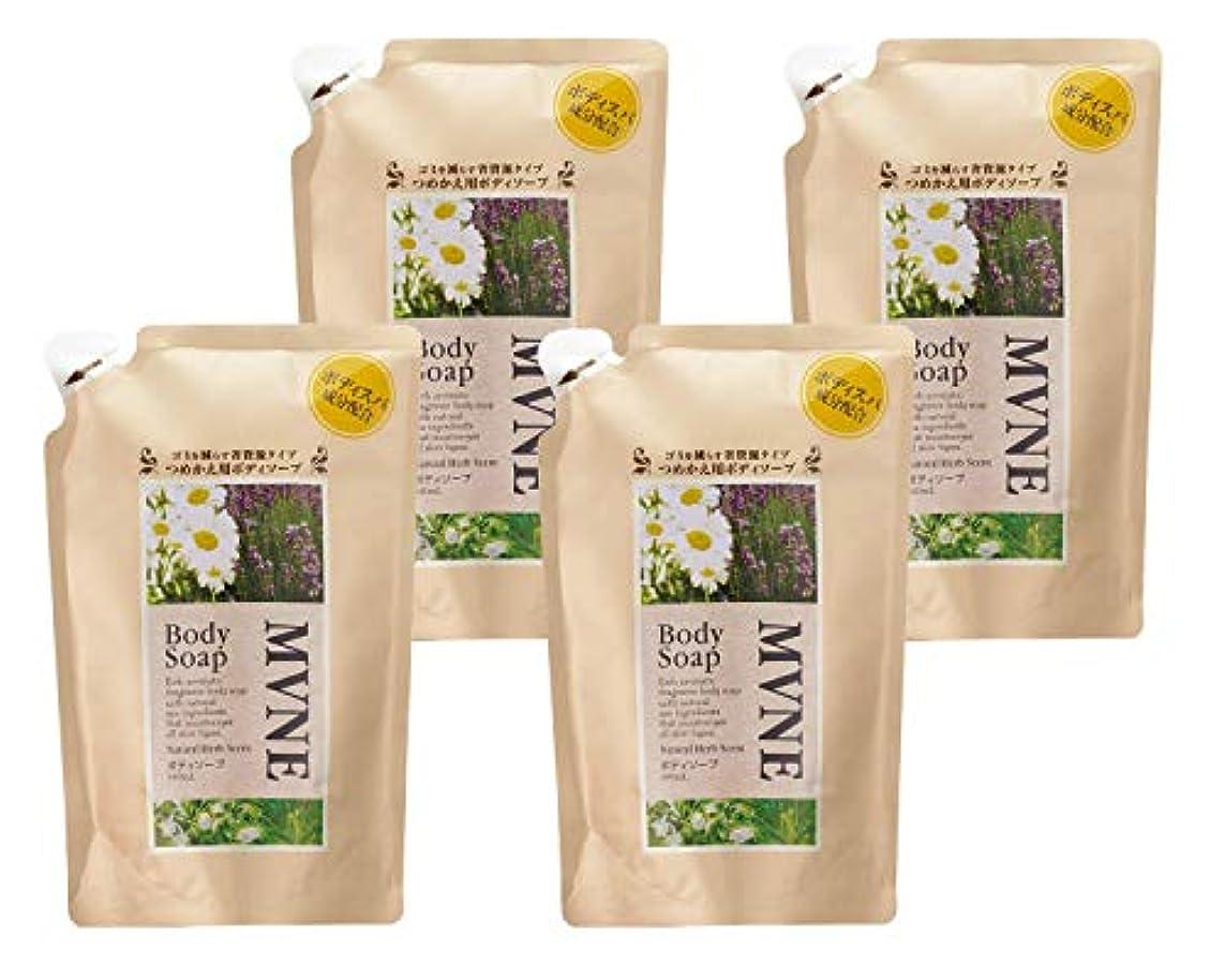 数スケジュール見分ける【4袋セット】 MVNE(ミューネ) ボディソープ ナチュラルハーブの香り つめかえ用 440mL × 4袋