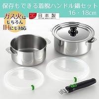 【ヨシカワ】 保存もできる着脱ハンドル鍋セット 16?18cm 日本製