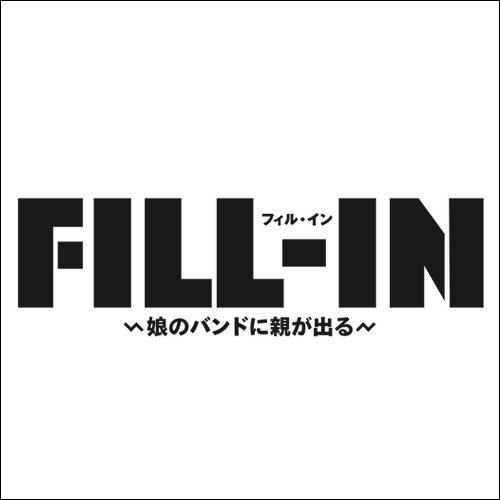 FILL-IN~娘のバンドに親が出る~[DVD]