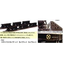 Nゲージ KP-273 ホキ5700 秩父セメント三ヶ尻駅常備セット 6両セット
