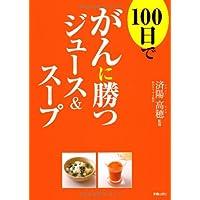 100日でがんに勝つジュース&スープ