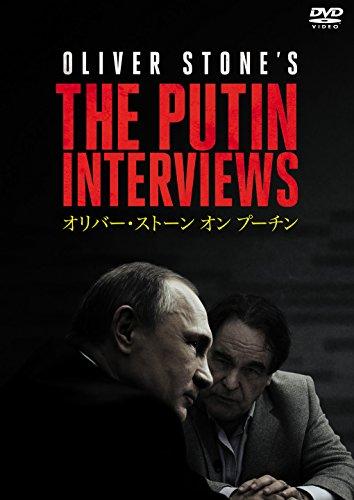 オリバー・ストーン オン プーチン [DVD]