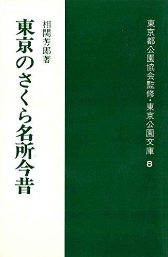 東京のさくら名所今昔 (東京公園文庫【8】)