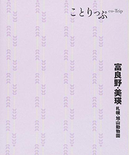 ことりっぷ 富良野・美瑛 札幌・旭山動物園 (旅行ガイド)の詳細を見る