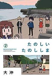 たのしいたのししま(2) (週刊少年マガジンコミックス)