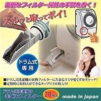 セーブ・インダストリー ドラム式洗濯機の毛ごみフィルター 20枚入 810889【×5セット】