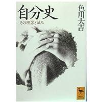 自分史―その理念と試み (講談社学術文庫 (1047))