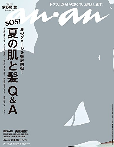anan (アンアン) 2017/05/31[夏の肌と髪 QA]