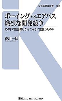 [谷川一巳]のボーイングVSエアバス熾烈な開発競争 (交通新聞社新書)