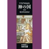 神の国 2 (岩波文庫 青 805-4)