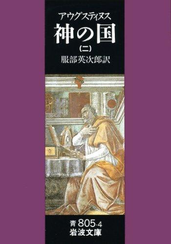 神の国 2 (岩波文庫 青 805-4)の詳細を見る