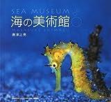 海の美術館 (SEISEISHA PHOTOGRAPHIC SERIES) 画像