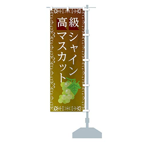 高級シャインマスカット のぼり旗 サイズ選べます(スリム45x180cm 右チチ)