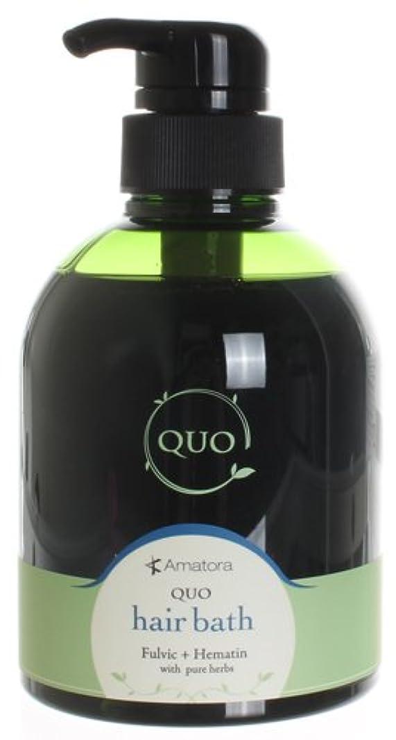 お風呂を持っている余剰倫理的アマトラ QUO クゥオ ヘアバス 400ml