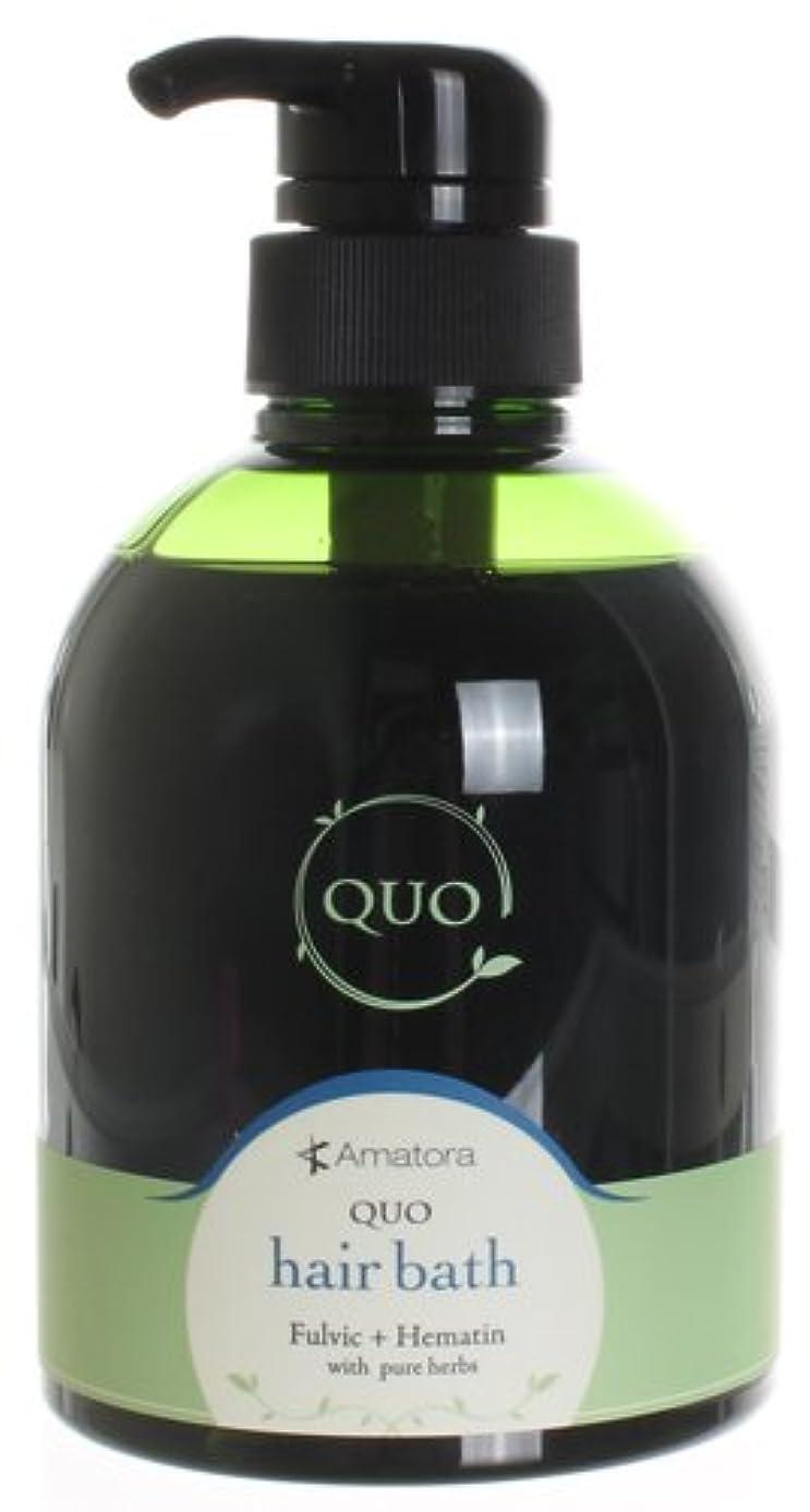 復活スープ連結するアマトラ QUO クゥオ ヘアバス 400ml