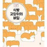 韓国書籍 ふわふわ愛しい太猫たちの日常を込めた絵本 「食パン猫の秘密」(ハードカバー)