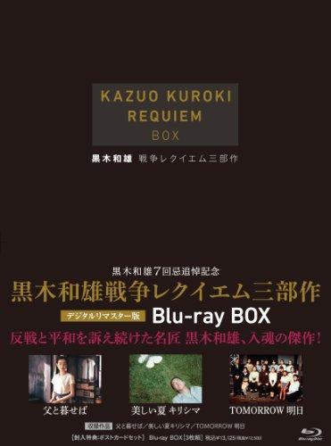 黒木和雄戦争レクイエム三部作 Blu-Ray BOX【3枚組】