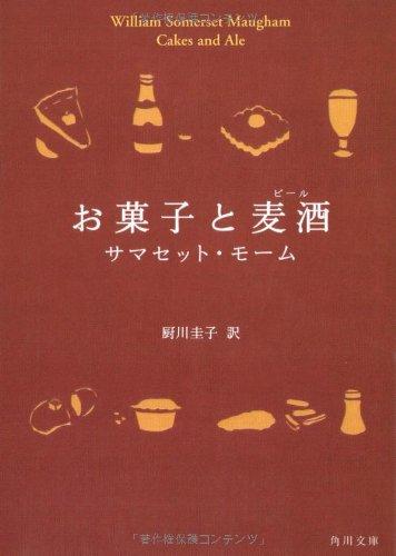お菓子と麦酒 (角川文庫)の詳細を見る