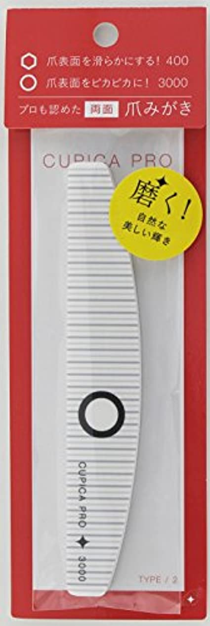 リボンマンハッタン慎重にキュピカPRO タイプ2 ネイルシャイナー 爪みがき